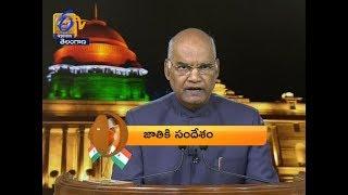 Telangana   14th August 2018   8 PM ETV 360 News Headlines