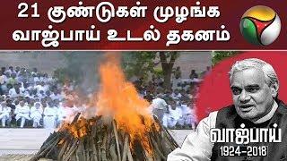 Atal Bihari Vajpayee funeral LIVE: Former PM cremated with full state honours at Smriti Sthal