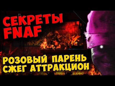 Five Nights At Freddys - РОЗОВЫЙ ПАРЕНЬ СЖЕГ АТТРАКЦИОН