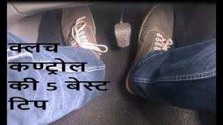 Car clutch control TIPS for learners | Clutch brake accelerator control tutorial | Learn Car Driving