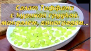 Готовим салат ТИФФАНИ (куриная грудка, виноград, миндаль..) классический рецепт