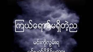 Repeat youtube video Lay Phyu Song with Lyrics  ေလးျဖဴ တိမ္ဖံုးတဲ့လ