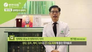[1분건강] 한의사가 알려주는 쌍화탕의 효능 그리고 쌍…