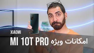 امکانات برتر شیائومی می ۱۰ تی پرو    Xiaomi Mi 10T Pro