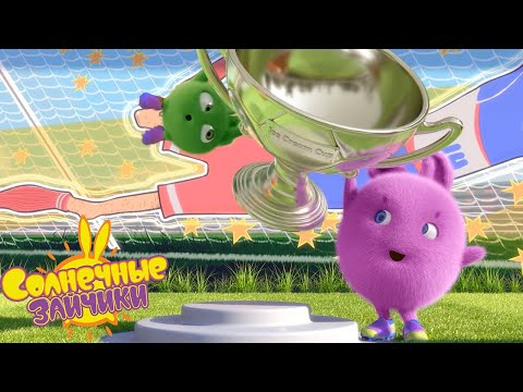 Кубок вкусняшек - Солнечные зайчики | Сборник мультфильмов для детей