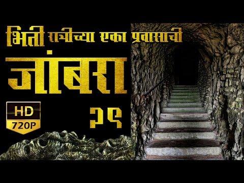 Marathi Horror Ghost Web Series | Bhiti 29 | Marathi Horror Story | मराठी भुतांच्या भयकथा