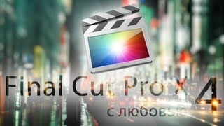 Final Cut Pro X с любовью - Урок 4