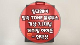 씽크웨이 TONE 밥쇽 블루투스 가상 7.1채널 게이밍…