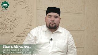 #Qiroat Shayx Alijon qori - Baqara surasi, 1-5-oyatlar | Ibn Kasir al-Makkiy qiroati