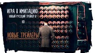 Игра в имитацию 2015 Русский Трейлер