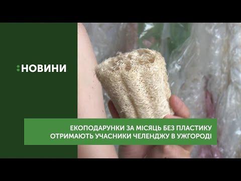 Екоподарунки за місяць без пластку отримають учасники челенджу в Ужгороді