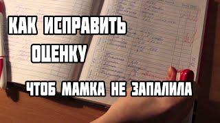 N1CKOO - Как исправить оценку. #13(Заказ рекламы: http://vk.com/topic-60145778_29155285., 2013-10-23T18:26:11.000Z)