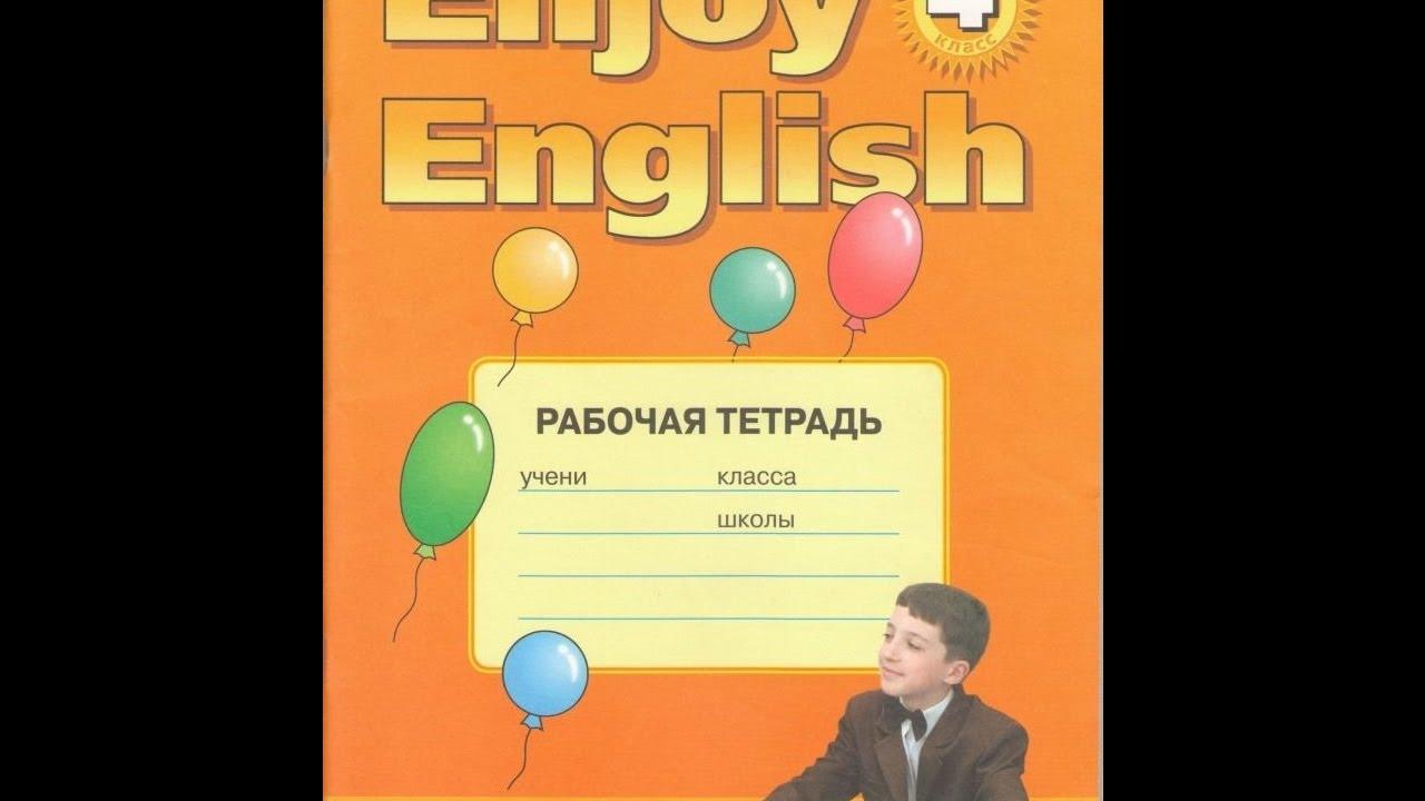 решебник 10 класс английский вербицкая