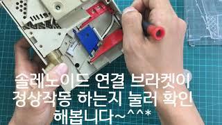 로벤자판기(LG자판기)C타입 코인메카 동전걸림제거방법