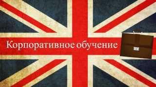 Business English. Английский для Бизнеса. Носители языка. Киев. Метро Контрактовая, Олимпийская(, 2015-11-06T22:40:54.000Z)