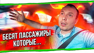 Рафис бомбит от пассажиров эконома! Яндекс такси, сколько можно заработать. Оклейка в ServisBM