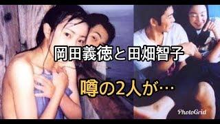 俳優岡田義徳(40)と女優田畑智子(36)が、今月1日に結婚してい...