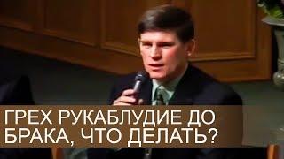 ГРЕХ РУКАБЛУДИЕ до брака, что делать? (хороший совет) - Андрей П. Чумакин(, 2017-07-27T18:32:09.000Z)