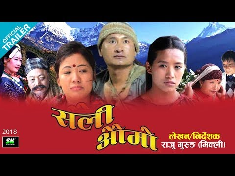 Sali Bhena   Gurung Movie Sali Bhena Official Trailer