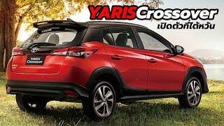 เปิดตัว-2019-toyota-yaris-cross-รถครอสโอเวอร์ขนาดเล็ก-ราคา-6-75-แสนบาท-ในประเทศไต้หวัน-cardebuts