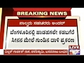 Kadabagere Srinivas Shootout Case: Mates Of Silent Sunil & Onte Rohit Arrested