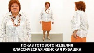 Обзор классической женской рубашки для Паукште Ирины Михайловны автора ютуб канала Модные Практики