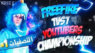 1vs1 champiomship 1st round youtubers تصفيات بطولة 1ضد1 لليوتيوبرز