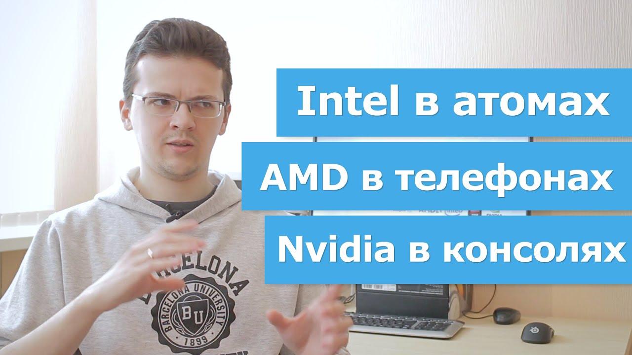 Почти в прямом эфире: Intel в атомах, AMD в телефонах, Nvidia в консолях