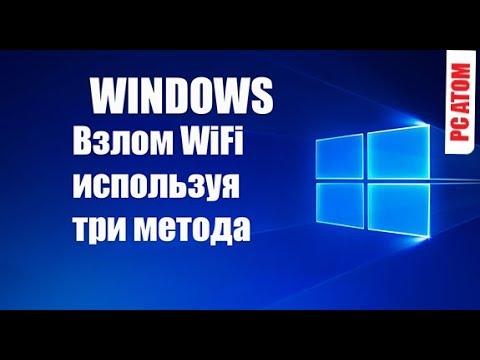 Как взломать WiFi на Windows от PC ATOM