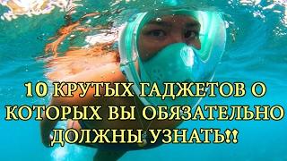 видео Кухня Будущего - 10 Футуристических Девайсов