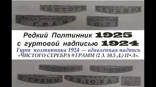 Редкий Полтинник 1925 г. с Гуртовой надписью от 1925. Уроки нумизматики СССР