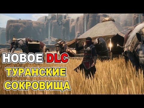 Conan Exiles DLC Туранские сокровища