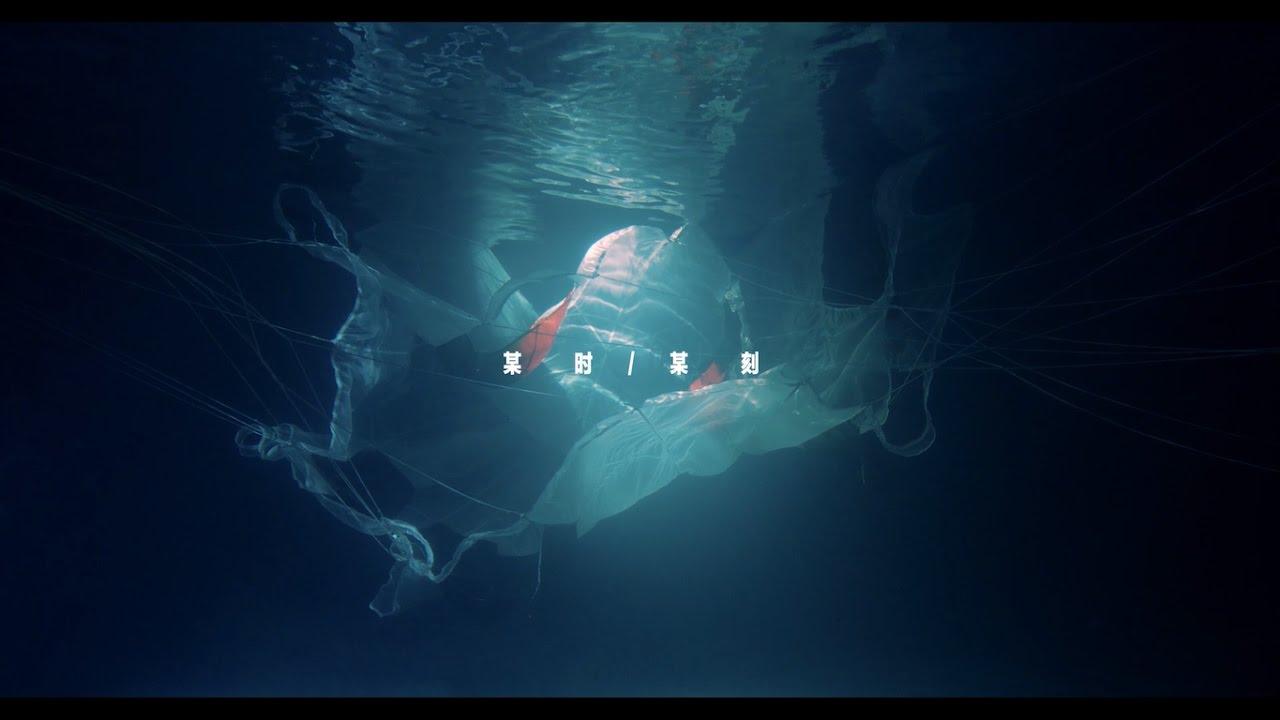 LuHan鹿晗_Catch me When I fall(某时某刻)_Music Video