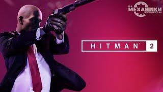 HITMAN 2 - Trailer (RUS) | HITMAN 2 - Русский трейлер