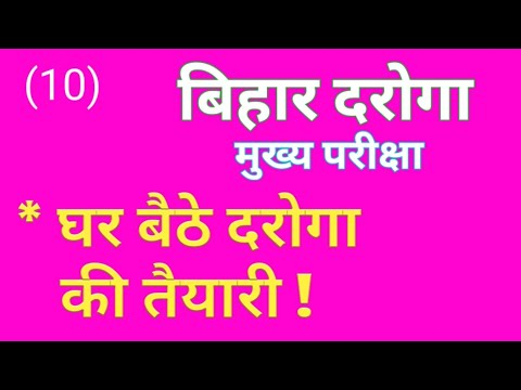 Bihar SI || Daroga Exam || Mains || 10 Topics - All Are Very Important || ( 10 )