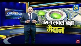 Rajasthan में बनेगा दुनिया का सबसे बड़ा क्रिकेट स्टेडियम, 350 करोड़ का रूपए का आएगा खर्चा !