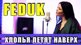 FEDUK - ХЛОПЬЯ ЛЕТЯТ НАВЕРХ (COVER BY NILA MANIA)