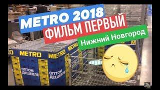 METRO ФИЛЬМ №1 Нижний Новгород *июль 2018* Особо Опасный Профсоюз.
