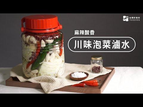 【川味泡菜】醃一罐常備泡菜滷水,高麗菜爽脆口感、酸中帶甘,滋味濃,當涼拌小菜、入菜料理都美味!