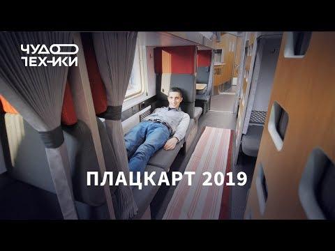 Это новый плацкарт РЖД 2019