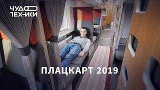 Download Это новый плацкарт РЖД 2019 Mp3 and Videos