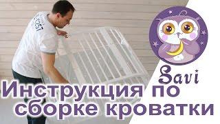 Круглая кроватка трансформер / инструкция по сборке / Совенок Сави 15 000 руб