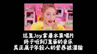 Gambar cover 红贝贝 《Power Up》 Red Velvet MV analysis 解析