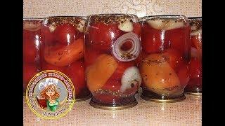 Маринованные помидоры на зиму в кисло-сладком маринаде.Вкусный маринад, который можно пить!!!