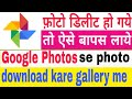 how to download photo from Google photos | google photos se photo kaise download kare