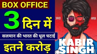 kabir singh 3rd day collection, kabir singh box office collection day 3, shahid kapoor, Kiara advani