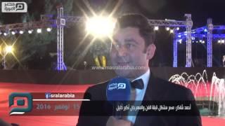 مصر العربية | أحمد شاكر: مصر ستظل قبلة الفن والمهرجان أكبر دليل