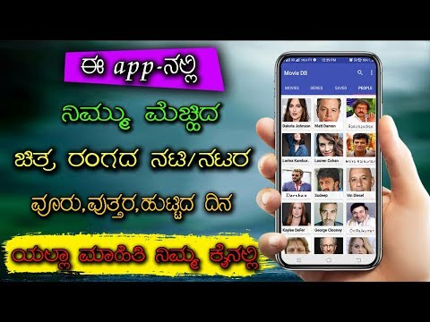 Movie DB-know your all celebrities biography in this app.misterguna 2018