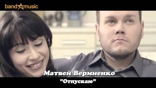 Матвей Вермиенко - Отпускаю new клип HD 2013