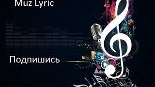 Эльбрус Джанмирзоев - Бродяга (Текст Песни) Brodyaga